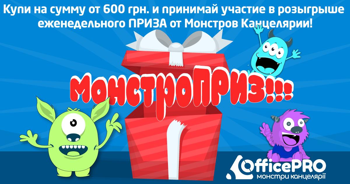 Еженедельній МОНСТРО-ПРИЗ!!!